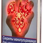 Книга Секреты манипулирования для искушенных(обновление 07.2013)