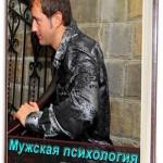 Книга Мужская психология для интеллектуалок(обновление 31.12.2013)