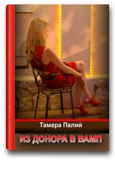 Книга Из Донора в Вамп(версия11.2012)
