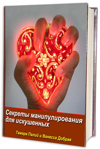 """Книга """"Секреты манипулирования для искушенных""""(Старая версия)"""