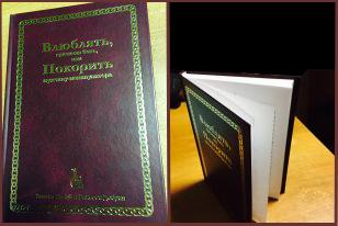 Книга Влюблять, причиняя боль(Покорить мужчину манипулятора) в твердом переплете