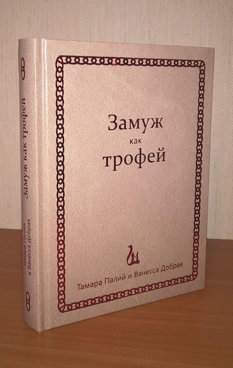 Книга Замуж как трофей. Несмотря ни на что!